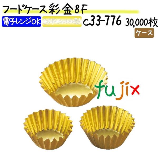 フードケース 彩 金 8F 30000枚(500枚×60本)/ケース