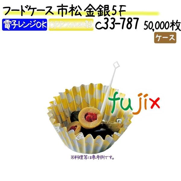 フードケース 市松 金銀 5F 50000枚(500枚×100本)/ケース