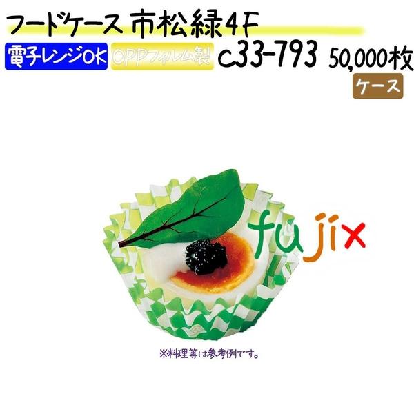 フードケース 市松 緑 4F 50000枚(500枚×100本)/ケース