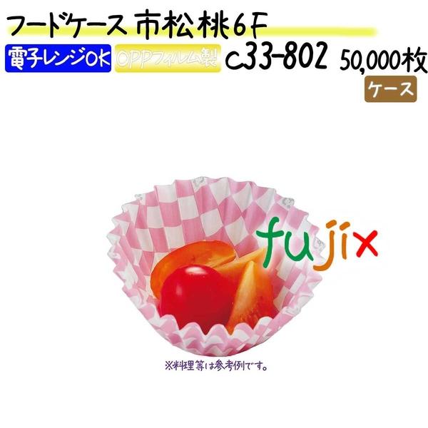 フードケース 市松 桃 6F 50000枚(500枚×100本)/ケース