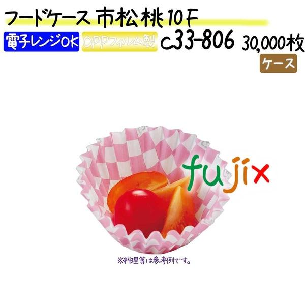 フードケース 市松 桃 10F 30000枚(500枚×60本)/ケース