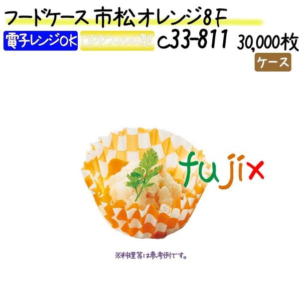 フードケース 市松 オレンジ 8F 30000枚(500枚×60本)/ケース