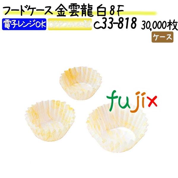 フードケース 金雲龍 白 8F 30000枚(500枚×60本)/ケース