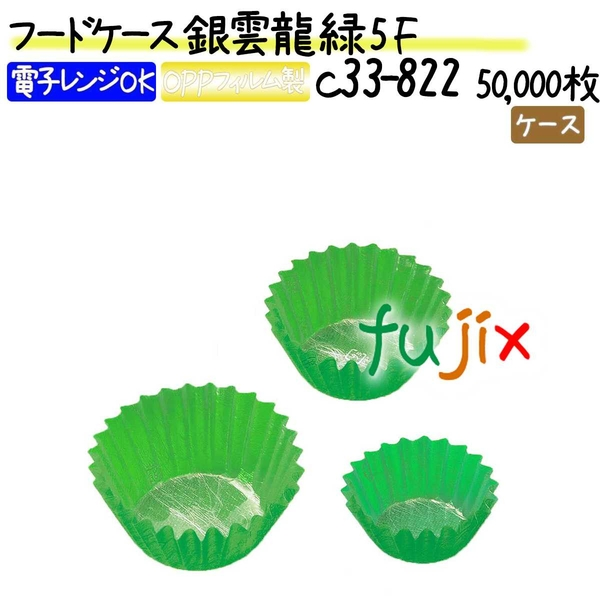 フードケース 銀雲龍 緑 5F 50000枚(500枚×100本)/ケース