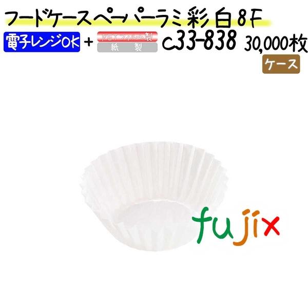 フードケース ペーパーラミ 彩 白 8F 30000枚(500枚×60本)/ケース