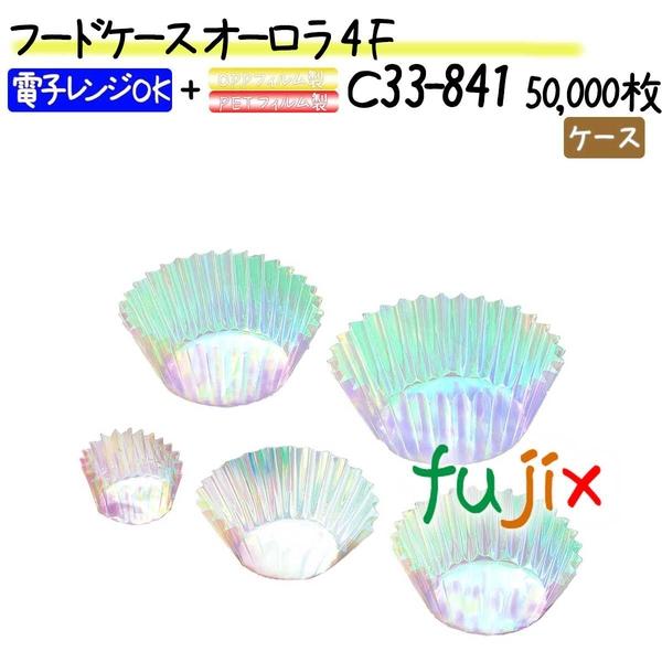 フードケース オーロラ 4F 50000枚(500枚×100本)/ケース