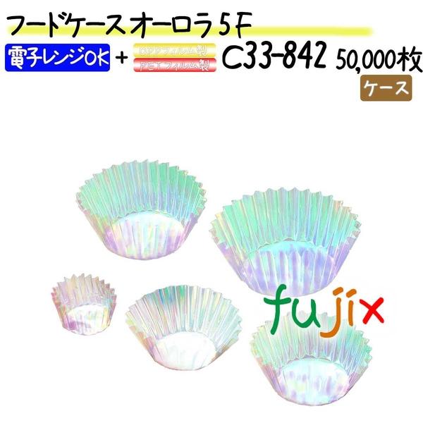 フードケース オーロラ 5F 50000枚(500枚×100本)/ケース