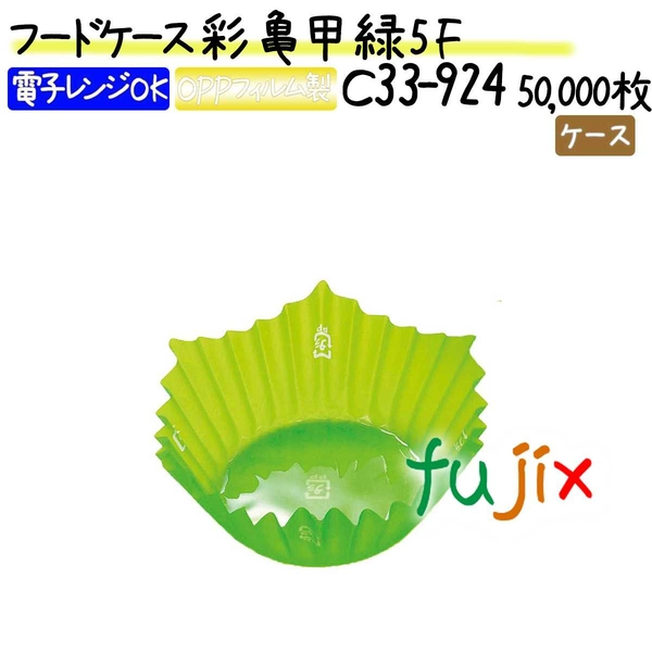 フードケース 彩 亀甲 緑 5F 50000枚(500枚×100本)/ケース