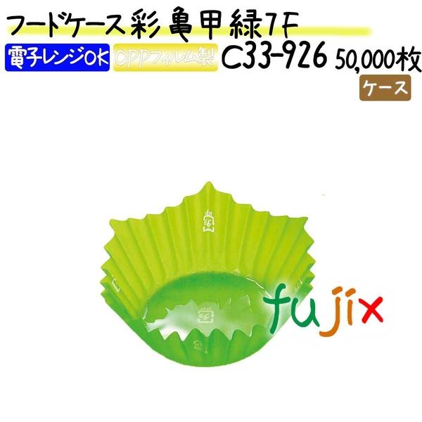 フードケース 彩 亀甲 緑 7F 50000枚(500枚×100本)/ケース