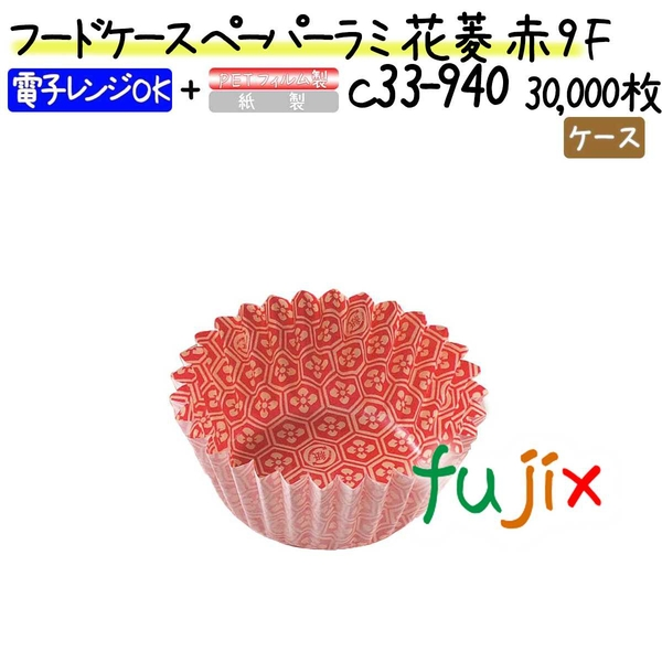 フードケース ペーパーラミ 花菱 赤 9F 30000枚(500枚×60本)/ケース