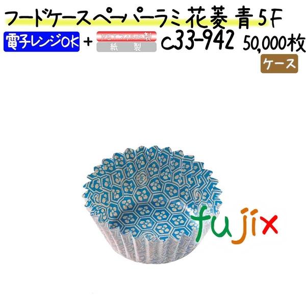 フードケース ペーパーラミ 花菱 青 5F 50000枚(500枚×100本)/ケース
