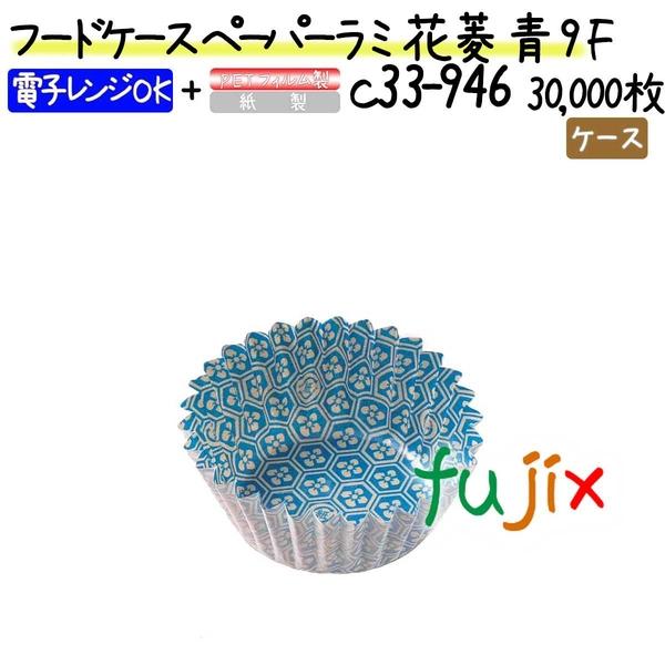 フードケース ペーパーラミ 花菱 青 9F 30000枚(500枚×60本)/ケース