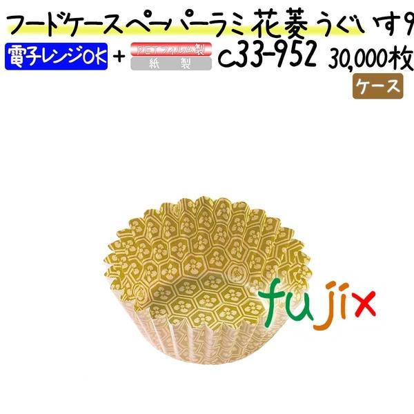 フードケース ペーパーラミ 花菱 うぐいす 9F 30000枚(500枚×60本)/ケース