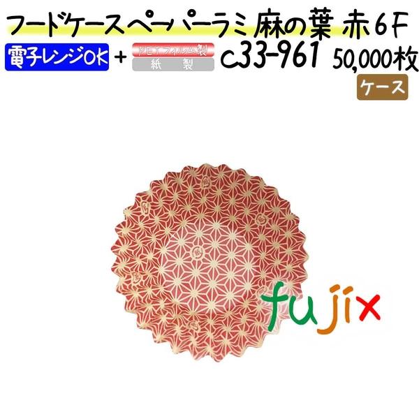 フードケース ペーパーラミ 麻の葉 赤 6F 50000枚(500枚×100本)/ケース