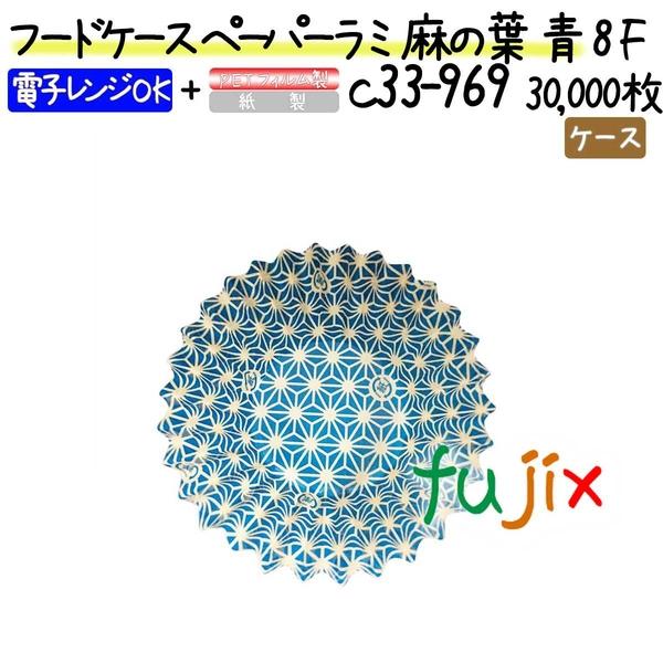 フードケース ペーパーラミ 麻の葉 青 8F 30000枚(500枚×60本)/ケース