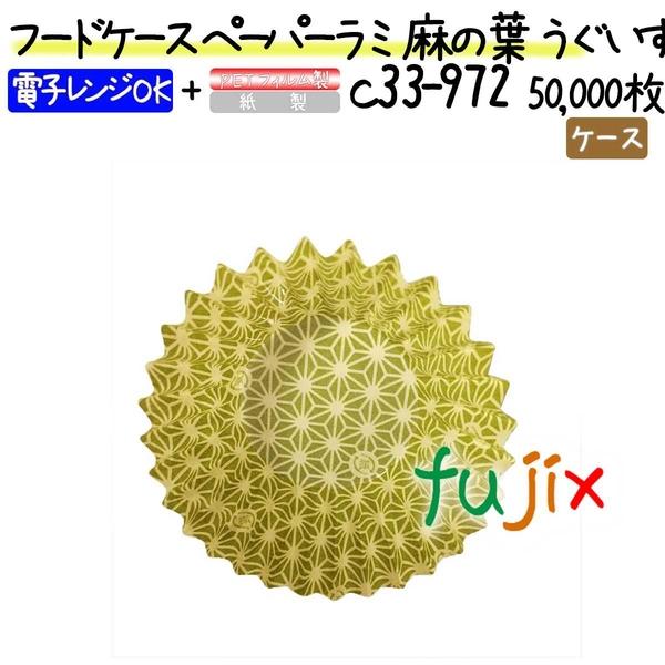 フードケース ペーパーラミ 麻の葉 うぐいす 5F 50000枚(500枚×100本)/ケース