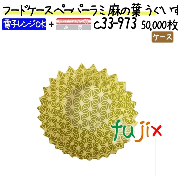 フードケース ペーパーラミ 麻の葉 うぐいす 6F 50000枚(500枚×100本)/ケース