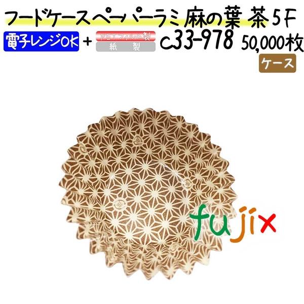 フードケース ペーパーラミ 麻の葉 茶 5F 50000枚(500枚×100本)/ケース