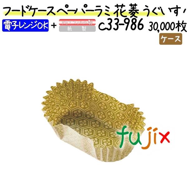 フードケース ペーパーラミ 花菱 うぐいす 小判 8F 30000枚(500枚×60本)/ケース