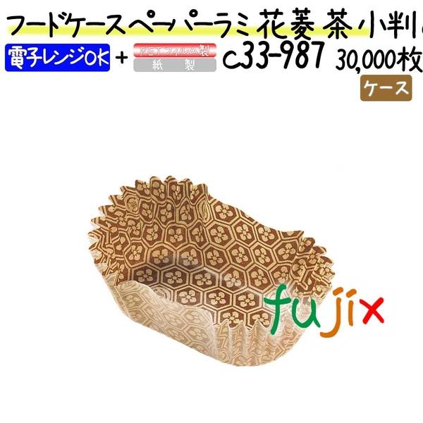 フードケース ペーパーラミ 花菱 茶 小判 8F 30000枚(500枚×60本)/ケース