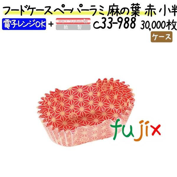 フードケース ペーパーラミ 麻の葉 赤 小判 8F 30000枚(500枚×60本)/ケース