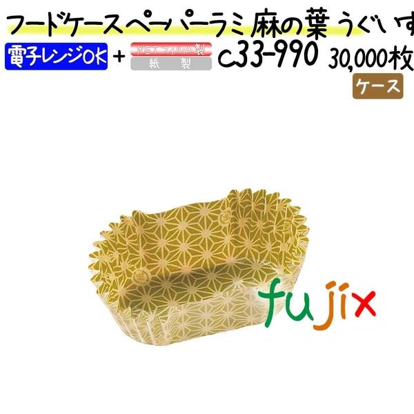 フードケース ペーパーラミ 麻の葉 うぐいす 小判 8F 30000枚(500枚×60本)/ケース