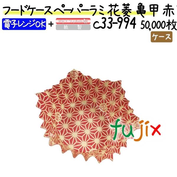 フードケース ペーパーラミ 花菱 亀甲 赤 7F 50000枚(500枚×100本)/ケース