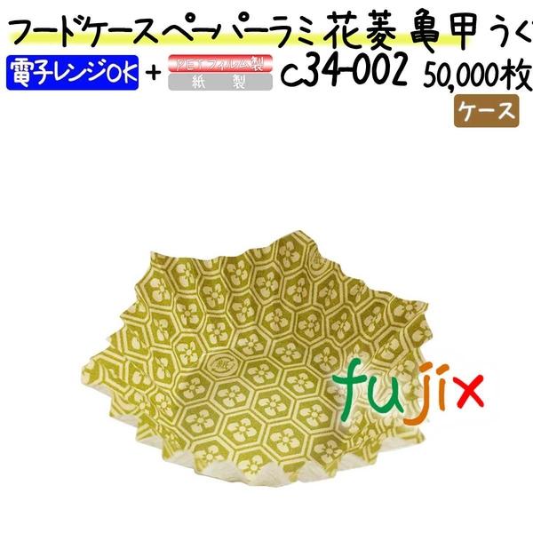 フードケース ペーパーラミ 花菱 亀甲 うぐいす 6F 50000枚(500枚×100本)/ケース