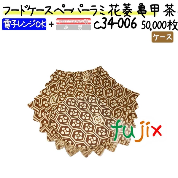 フードケース ペーパーラミ 花菱 亀甲 茶 6F 50000枚(500枚×100本)/ケース