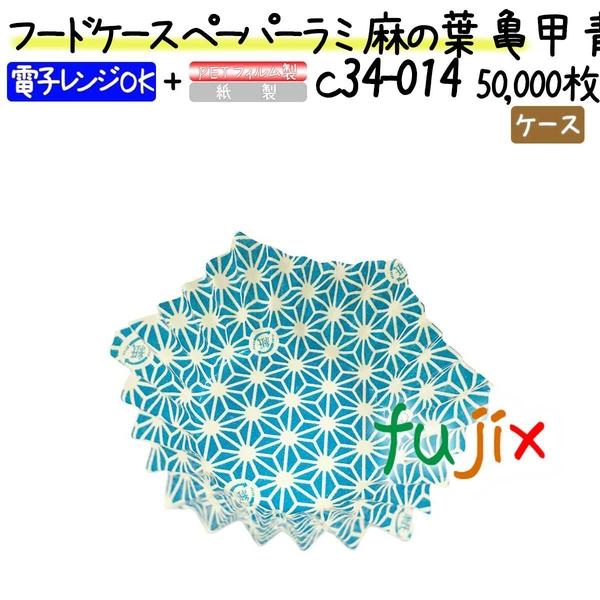 フードケース ペーパーラミ 麻の葉 亀甲 青 6F 50000枚(500枚×100本)/ケース