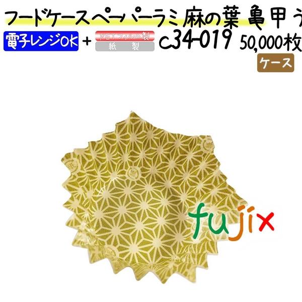 フードケース ペーパーラミ 麻の葉 亀甲 うぐいす 7F 50000枚(500枚×100本)/ケース