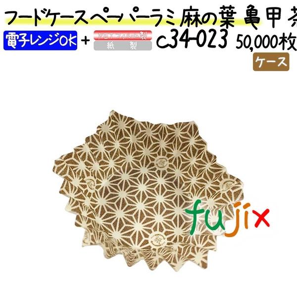フードケース ペーパーラミ 麻の葉 亀甲 茶 7F 50000枚(500枚×100本)/ケース