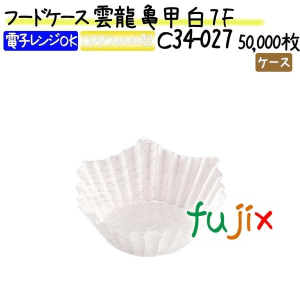フードケース 雲龍 亀甲 白 7F 50000枚(500枚×100本)/ケース