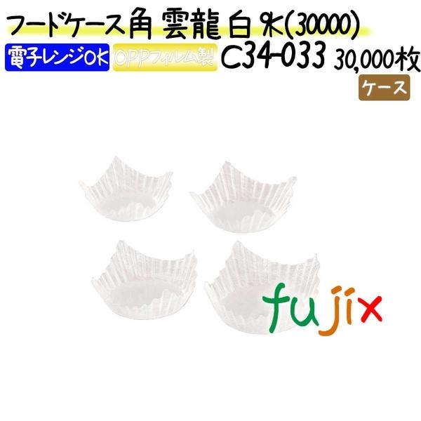 フードケース角 雲龍 白 9K(30000) 30000枚(500枚×60本)/ケース