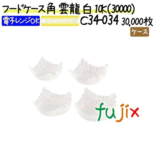 フードケース角 雲龍 白 10K(30000) 30000枚(500枚×60本)/ケース