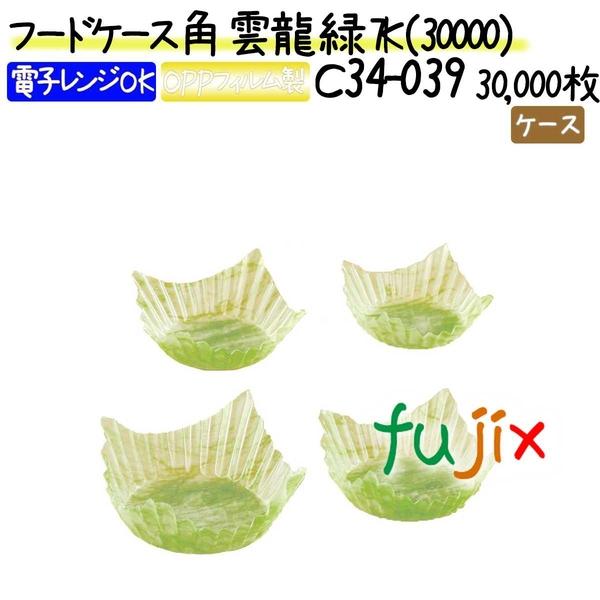 フードケース角 雲龍 緑 7K(30000) 30000枚(500枚×60本)/ケース