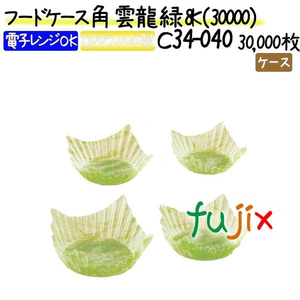 フードケース角 雲龍 緑 8K(30000) 30000枚(500枚×60本)/ケース