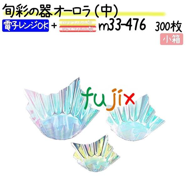 旬彩の器 オーロラ (中) 300枚(300枚×1本)/小箱