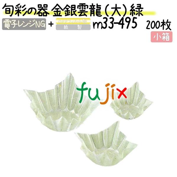 旬彩の器 金銀雲龍 (大) 緑 200枚(200枚×1本)/小箱