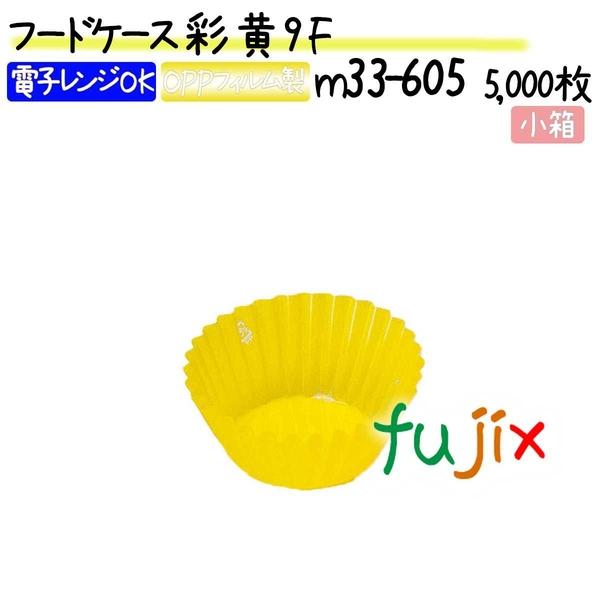 フードケース 彩 黄 9F 5000枚(500枚×10本)/小箱
