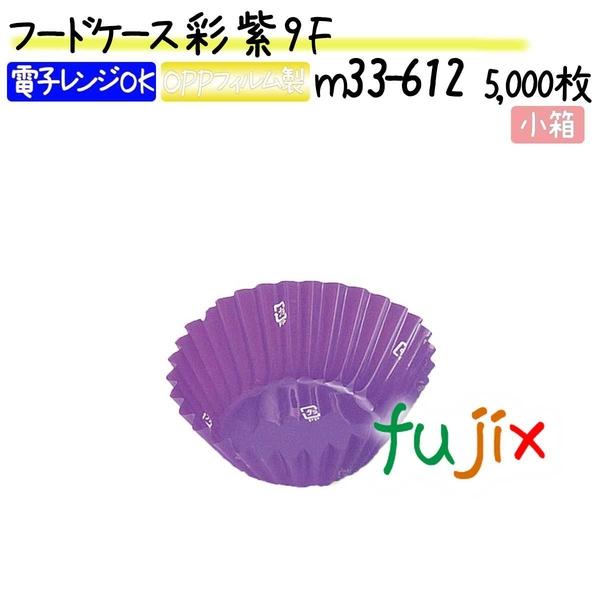 フードケース 彩 紫 9F 5000枚(500枚×10本)/小箱