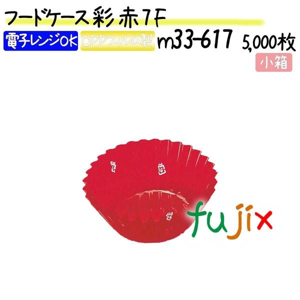 フードケース 彩 赤 7F 5000枚(500枚×10本)/小箱