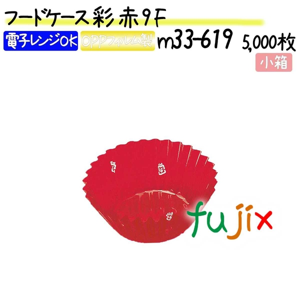 フードケース 彩 赤 9F 5000枚(500枚×10本)/小箱