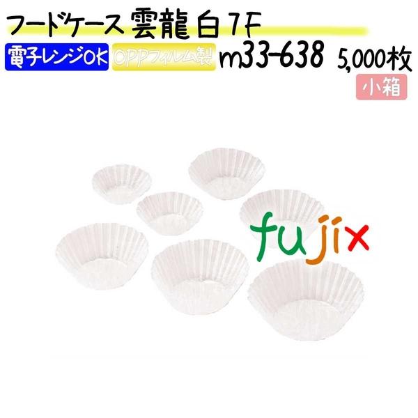 フードケース 雲龍 白 7F 5000枚(500枚×10本)/小箱