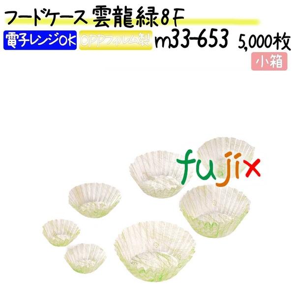 フードケース 雲龍 緑 8F 5000枚(500枚×10本)/小箱