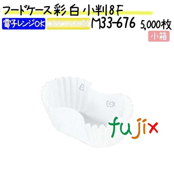 フードケース 彩 白 小判 8F 5000枚(500枚×10本)/小箱