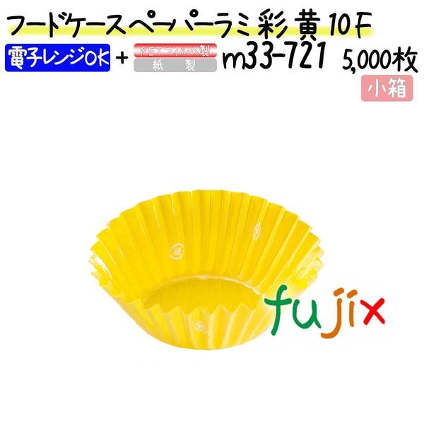 フードケース ペーパーラミ 彩 黄 10F 5000枚(500枚×10本)/小箱
