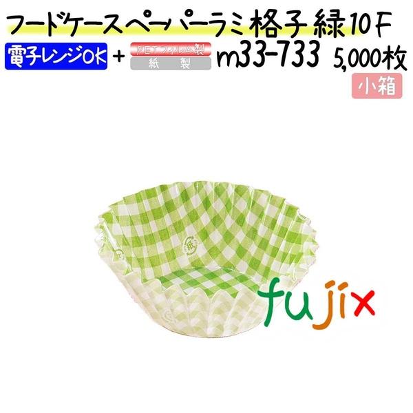フードケース ペーパーラミ 格子 緑 10F 5000枚(500枚×10本)/小箱