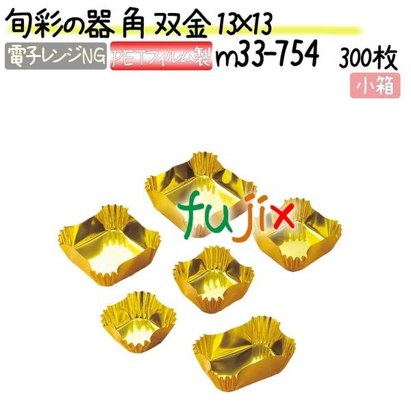旬彩の器 角 双金 13×13 300枚(300枚×1本)/小箱