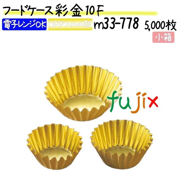 フードケース 彩 金 10F 5000枚(500枚×10本)/小箱